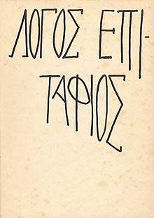 Thukydides-Übersetzung Deckblatt von Wolf Schmidt